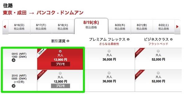 成田 〜 バンコクが片道12,900円