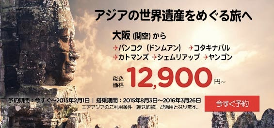 エアアジア:成田 〜 バンコクが往復総額約25,000円になるセール!関空発やクアラルンプール線も対象