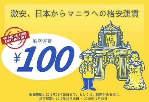 セブ・パシフィック航空『燃油込み』で成田 〜 セブ島が片道100円のセール!成田・関空・中部 〜 マニラも片道100円
