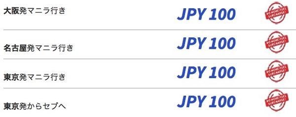 成田 〜 セブ島が燃油込みで片道100円