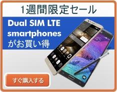 Expansys、LTE対応のデュアルSIMスマートフォンが対象のセール、GALAXY Note 4やAscend Mate 7が通常価格より若干割引