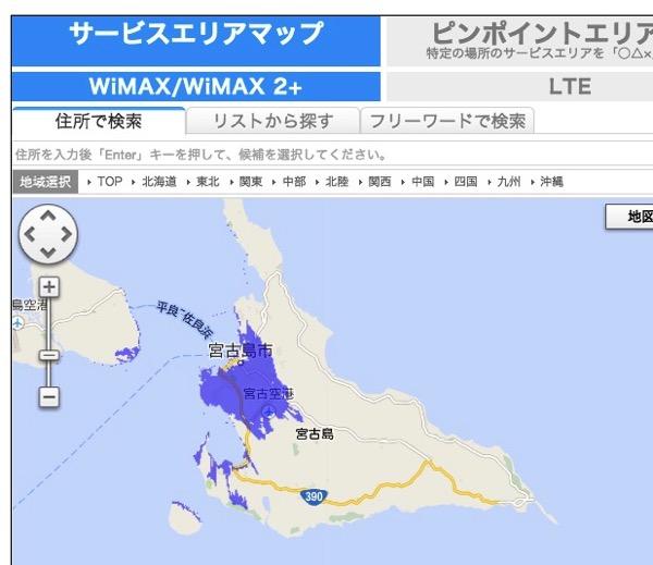 UQ WiMAX、サービスエリアマップに12月末時点の実績を反映 – 宮古島や石垣島のエリアを反映