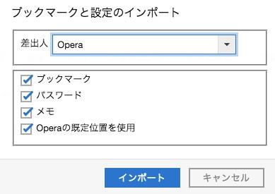 Operaブラウザからパスワードのインポートも可能