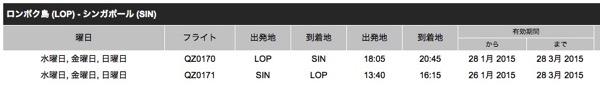 エアアジア フライトスケジュール すべてのフライト時刻を確認する