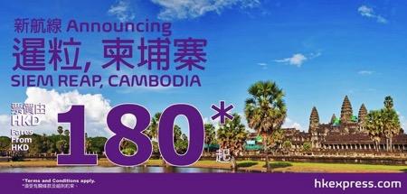 香港エクスプレス:香港 〜 シェムリアップ線を開設!記念セールは諸々込みで片道7,600円
