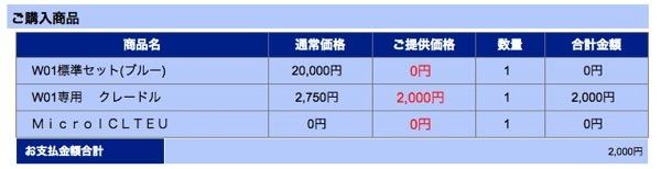 下り最大220Mbps対応のWiMAX 2+ルータ『W01』を『タダ替え大作戦』で機種変更予約