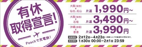Peach、大阪 〜 仙台、福岡、鹿児島が片道1,990円、東京(成田)が片道2,490円からのセールを開催