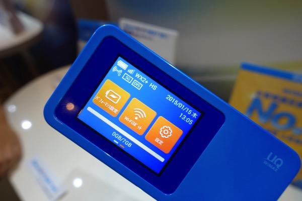 WiMAX非対応で『WiMAX 2+だけ』に設定できるWi-Fiルータ『W01』が30日(金)より発売
