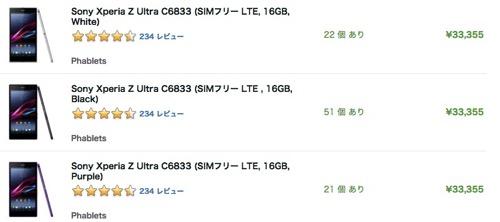 Expansys、SIMフリー版のXperia Z Ultraを全色再入荷 – 販売価格は約33,000円