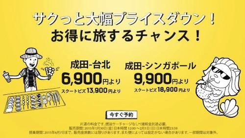 Scoot、成田 〜 台北が片道6,900円、シンガポールが片道9,900円のセール開催!成田 〜 台北の支払総額は約17,500円