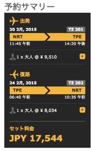 成田 〜 台北の支払総額は17,500円
