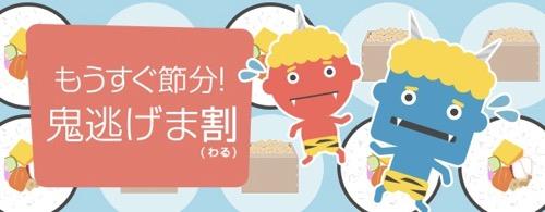 バニラエア:成田 〜 札幌が片道2,980円のセール!搭乗期間は4月 〜 5月、土日も対象