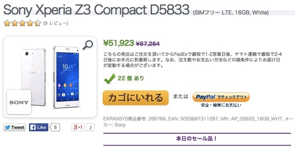 Sony Xperia Z3 Compact D5833 SIMフリー LTE 16GB White キャンペーン スペシャルオファー EXPANSYS 日本