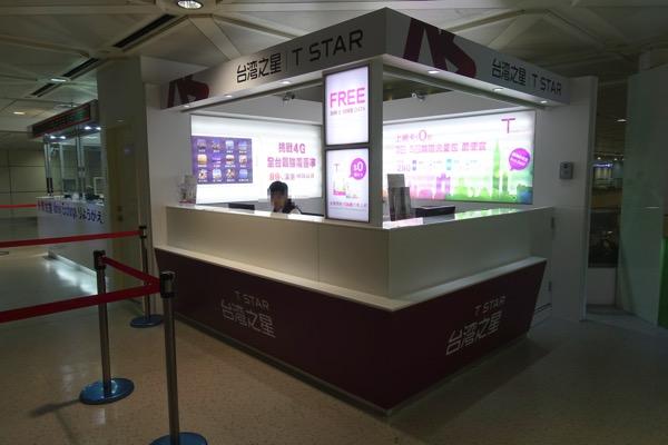 【台湾】桃園空港で『台湾之星』のプリペイドSIMを購入!3日間インターネット使い放題で250台湾ドルから