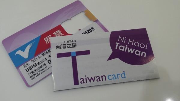 SIMカード&サービスガイド