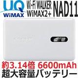 『NAD11』向け、標準の3.1倍となる超大容量バッテリーが登場 – 容量6,600mAhで約11,000円