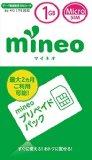 1GBで3,450円、mineoのプリペイドSIMがAmazonで販売開始 – 月額プランへの変更手数料が無料