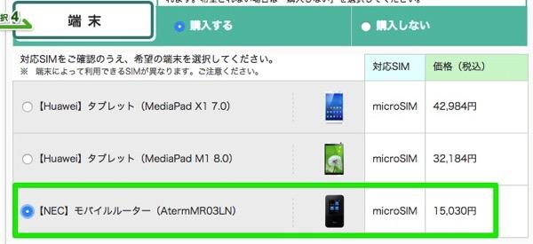 ぷららモバイルLTE、MR03LN同時購入で5,000円引きキャンペーンは2月9日まで