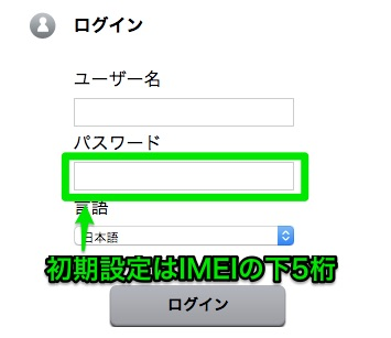 W01の管理画面(設定ツール)ログイン方法メモ – パスワードはIMEIの下5桁