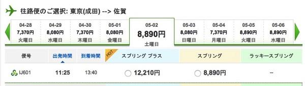 春秋航空日本、5月31日までの航空券を販売開始!GW期間中も航空券が格安