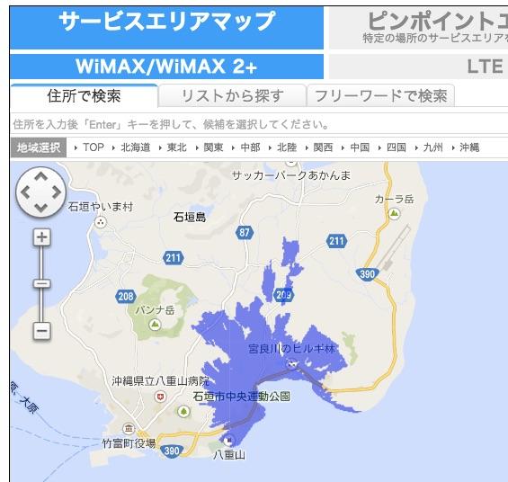 石垣島&宮古島のWiMAXエリアはWiMAX 2+のみ利用可能