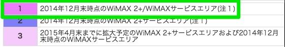 サービスエリア|UQ WiMAX|超高速モバイルインターネットWiMAX2