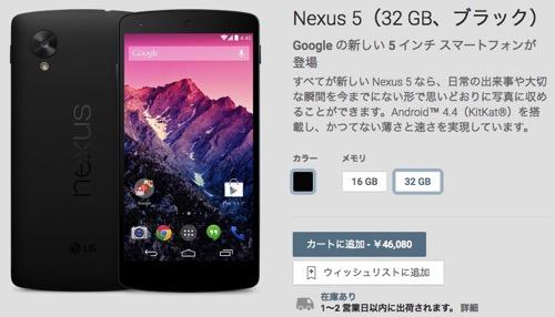 Google PlayストアでNexus 5の在庫が一部復活 – 32GBで46,000円