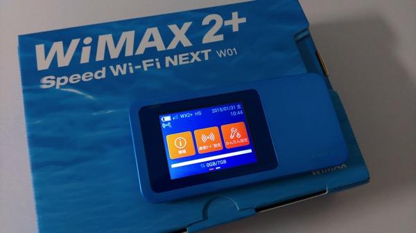 W01 ファーストインプレッション – Wi-Fi 5GHz帯の屋外対応とLTEオプションの無料が嬉しい