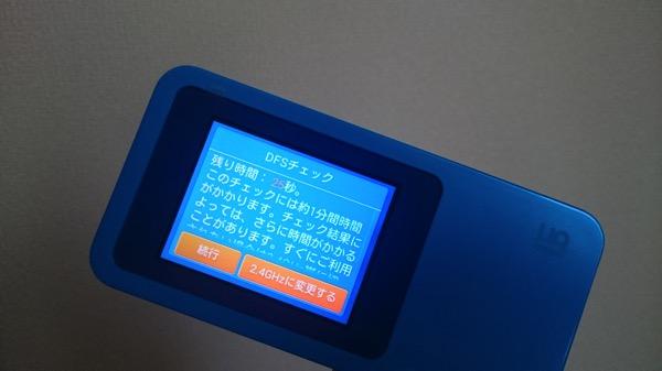 屋外で5GHz帯を使う設定にすると『DFSチェック』が実行される