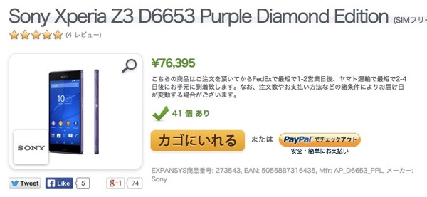 Expansys、Xperia Z3 Purple Diamond Editionを販売開始!価格は76,000円