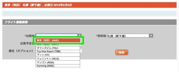 ジェットスター・ジャパン:運航状況検索に『東京(羽田)』が出現