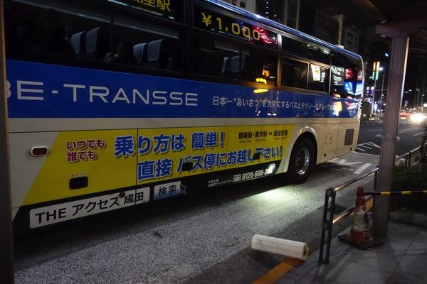 『THEアクセス成田』で成田空港から東京駅へ移動