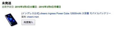 cheero、Ingressコラボのモバイルバッテリーの予約受付を開始!Amazonで5,980円