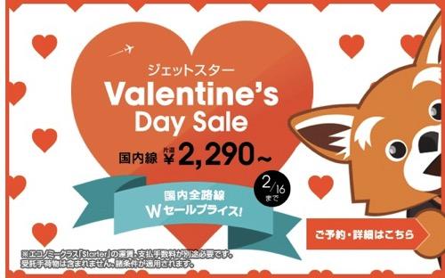 ジェットスター・ジャパン、国内線全線が対象のバレンタインセールを開催!片道3,000円以下の路線も多数