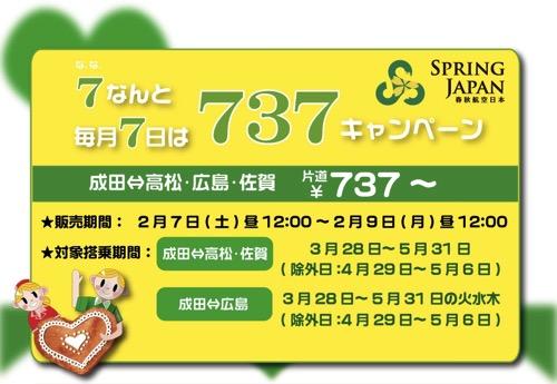 春秋航空日本、全線が対象の片道737円セールを7日(土)正午より開催!成田 〜 佐賀は土日もセール対象