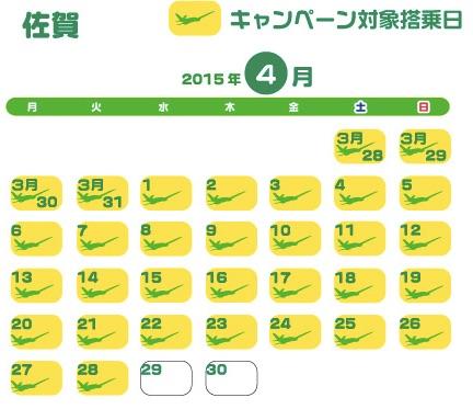 Spring Japan 737円キャンペーン