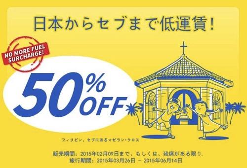 セブ・パシフィック航空、国際線全線が50% OFFになるセール!成田 〜 セブ島は往復総額26,000円