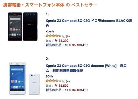 Amazon co jp ベストセラー 携帯電話 スマートフォン本体 の中で最も人気のある商品です