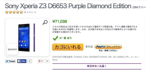 Sony Xperia Z3 D6653 Purple Diamond Edition SIMフリー LTE 16GB Purple 価格 特徴 EXPANSYS 日本