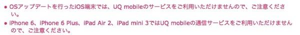 動作確認端末一覧 SIM 製品 UQ mobile