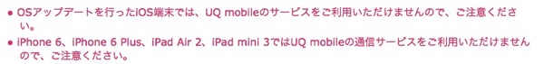 UQ mobile、nanoSIMの発行を開始- iOS 8ではデータ通信不可