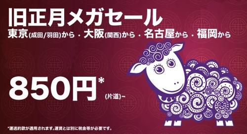 香港エクスプレス:日本 〜 香港が片道850円のセール開催!羽田 〜 香港は約3,400円