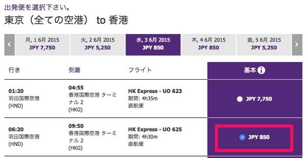 香港エクスプレス:片道850円セール