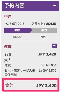 香港エクスプレス:羽田 〜 香港が総額3,400円(片道)