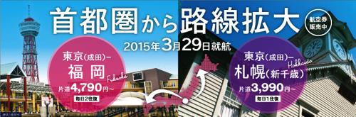 Peach、成田 〜 福岡&新千歳を新規開設 – 成田発着路線は全路線でジェットスターと競合