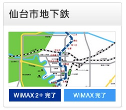 UQ、仙台市地下鉄 南北線のWiMAX 2+エリア整備を完了 – 地下鉄路線では全国初