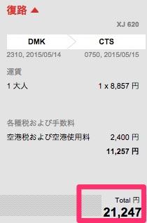 エアアジア 予約 格安運賃をオンラインで予約