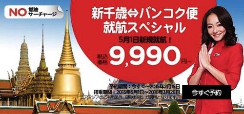 タイ・エアアジアX:札幌(新千歳) 〜 バンコク(ドンムアン)の就航記念セールは往復で約21,000円