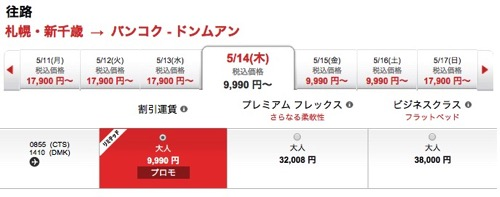 タイ・エアアジアX、バンコク 〜 札幌を5月1日より開設 – 就航記念セールは片道9,990円