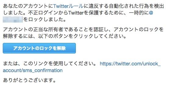 Twitter、一部ユーザのアカウントがロックされる不具合が発生 – 現在は復旧済